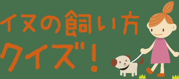 犬の飼い方クイズ